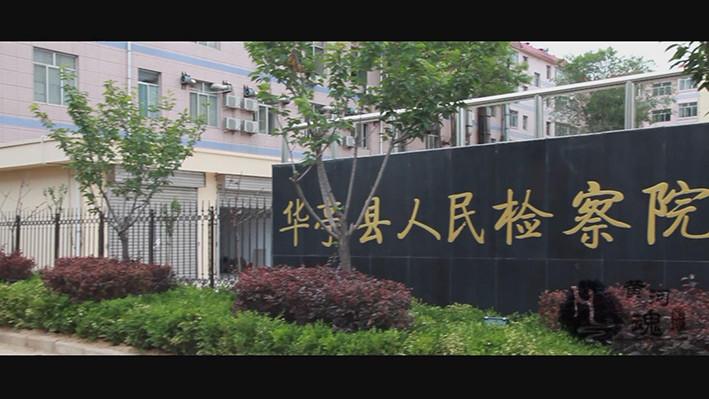 <b>华亭县检察院微电影《苦果》</b>