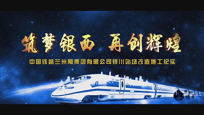 <b>黄河魂影视完成兰州铁路局专题片摄制</b>