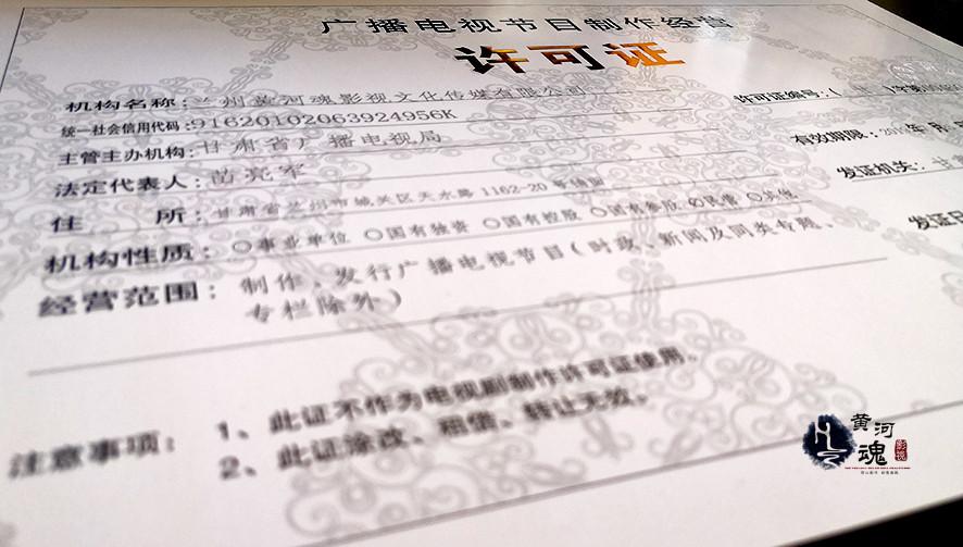 黄河魂影视获得《广播电视节目制作经营许可证